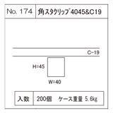 角スタクリップ 4045&C19 【関東限定】