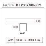 角スタクリップ 4045&C25 【関東限定】