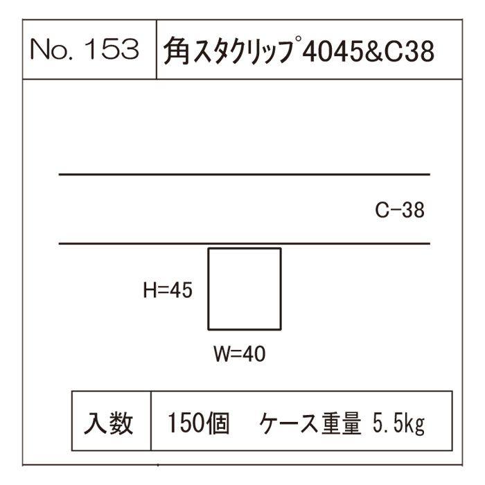 角スタクリップ 4045&C38 【地域限定】