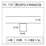 角スタクリップ 4045&C38 【関東限定】