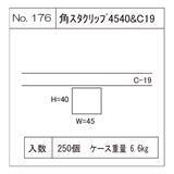 角スタクリップ 4540&C19 【関東限定】