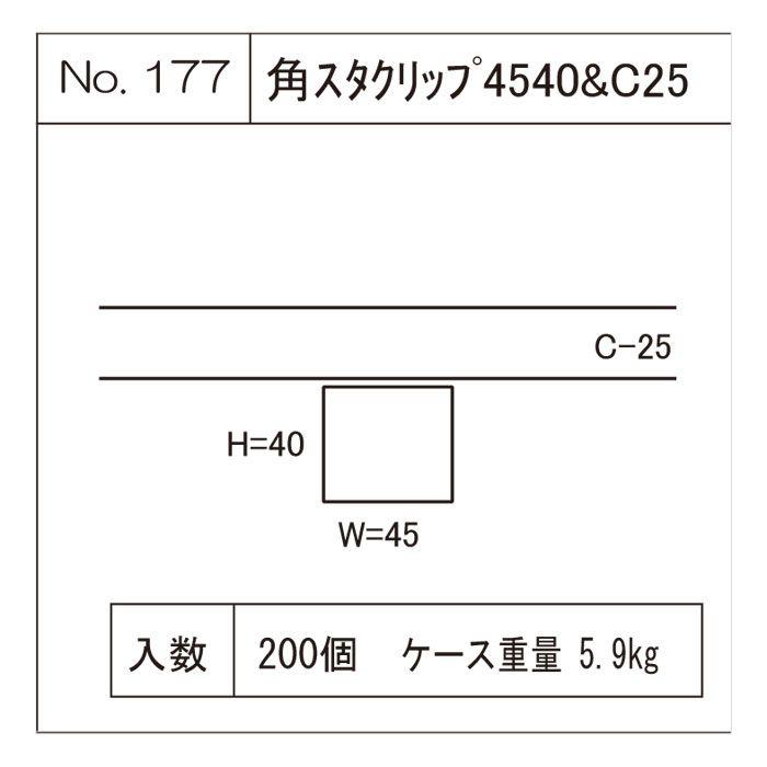 角スタクリップ 4540&C25 【地域限定】