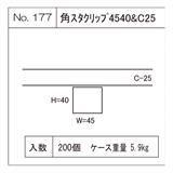 角スタクリップ 4540&C25 【関東限定】