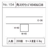 角スタクリップ 4540&C38 【関東限定】
