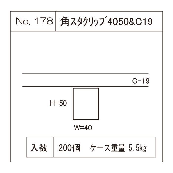 角スタクリップ 4050&C19 【地域限定】