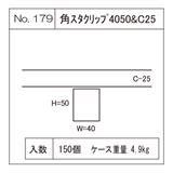 角スタクリップ 4050&C25 【関東限定】