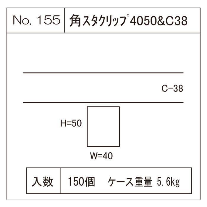 角スタクリップ 4050&C38 【地域限定】