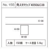 角スタクリップ 4050&C38 【関東限定】