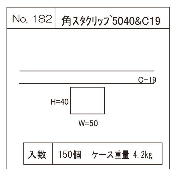 角スタクリップ 5040&C19 【地域限定】
