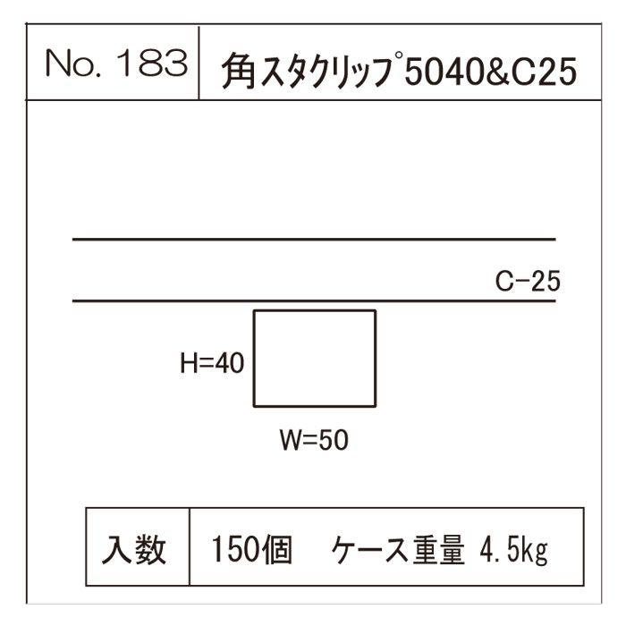 角スタクリップ 5040&C25 【地域限定】