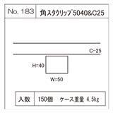 角スタクリップ 5040&C25 【関東限定】