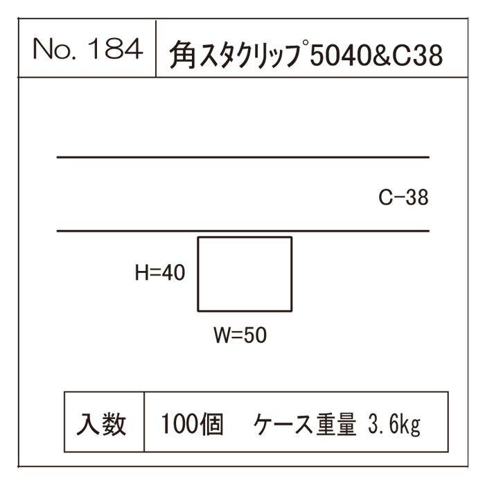 角スタクリップ 5040&C38 【地域限定】
