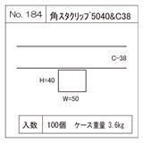 角スタクリップ 5040&C38 【関東限定】