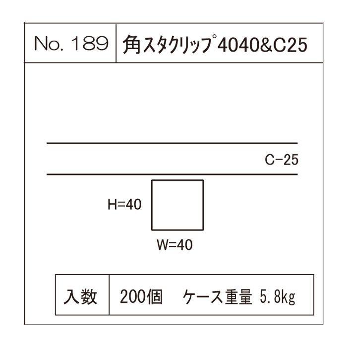 角スタクリップ 4040&C25 【地域限定】