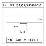 角スタクリップ 4040&C38 【関東限定】