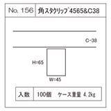 角スタクリップ 4565&C38 【関東限定】