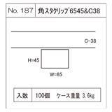 角スタクリップ 6545&C38 【関東限定】