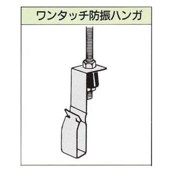 ワンタッチ防振ハンガー 【地域限定】