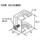 チャンネルホルダー C38用 【関東限定】
