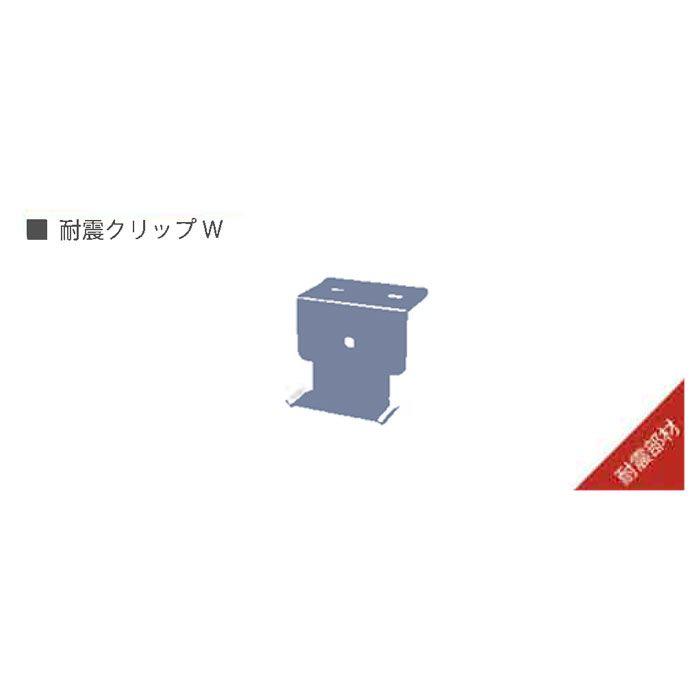 耐震クリップW 【地域限定】