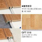 クイックステップ専用部材 兼用見切 QFT-016