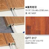 クイックステップ専用部材 兼用見切 QFT-017