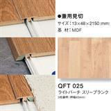 クイックステップ専用部材 兼用見切 QFT-025