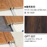 クイックステップ専用部材 兼用見切 QFT-027