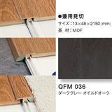 クイックステップ専用部材 兼用見切 QFM-036