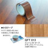 クイックステップ専用部材 小口テープ QFT-013