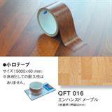 クイックステップ専用部材 小口テープ QFT-016