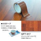 クイックステップ専用部材 小口テープ QFT-017