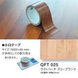 クイックステップ専用部材 小口テープ QFT-025