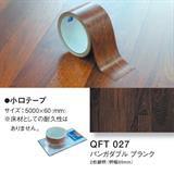 クイックステップ専用部材 小口テープ QFT-027