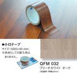 クイックステップ専用部材 小口テープ QFM-032