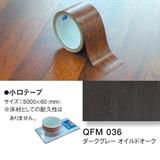 クイックステップ専用部材 小口テープ QFM-036