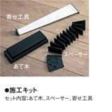 クイックステップ専用施工キット(あて木・スペーサー・寄せ工具)