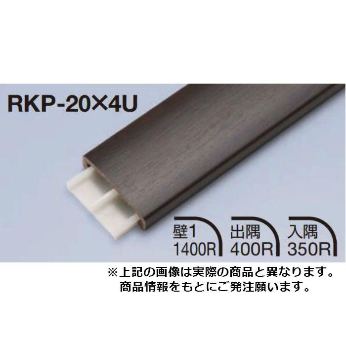 アートカラーRKP RKP-20×4U WS-5112 長さ3000mm 1本