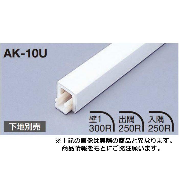 モノカラー AK-10U ホワイト 長さ3000mm 1本