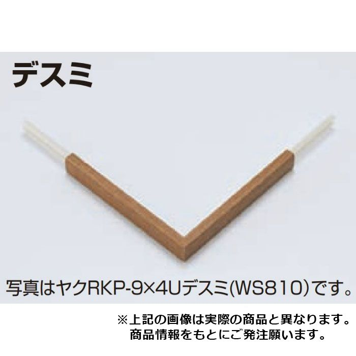 役物コネクターメタカラーAKA/AK/SK/モノカラー ヤクAK-16×10Uデスミ ニッケルヘアーライン