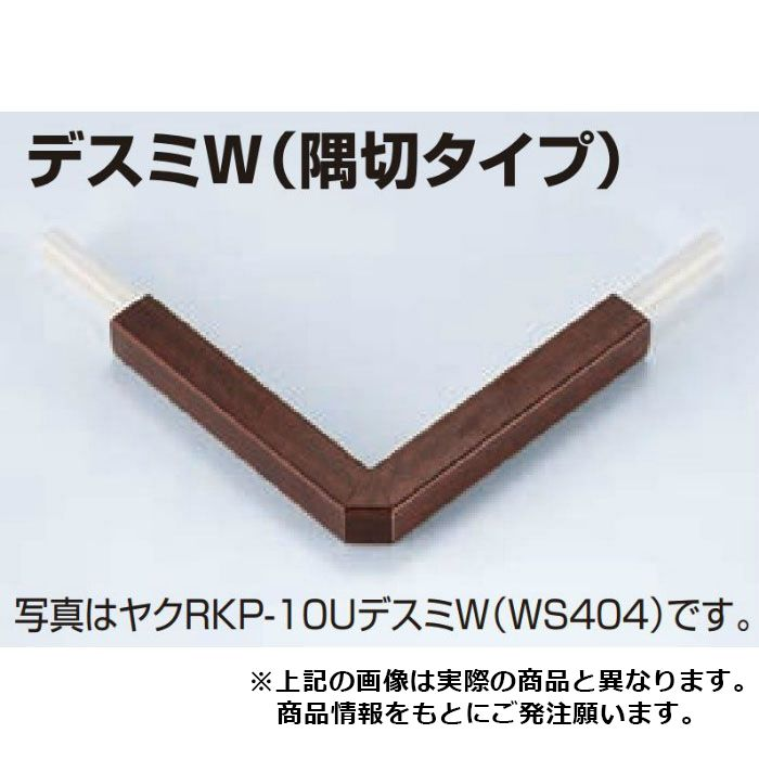役物コネクターメタカラーAKA/AK/SK/モノカラー ヤクAK-16×10UデスミW クリアーヘアーライン