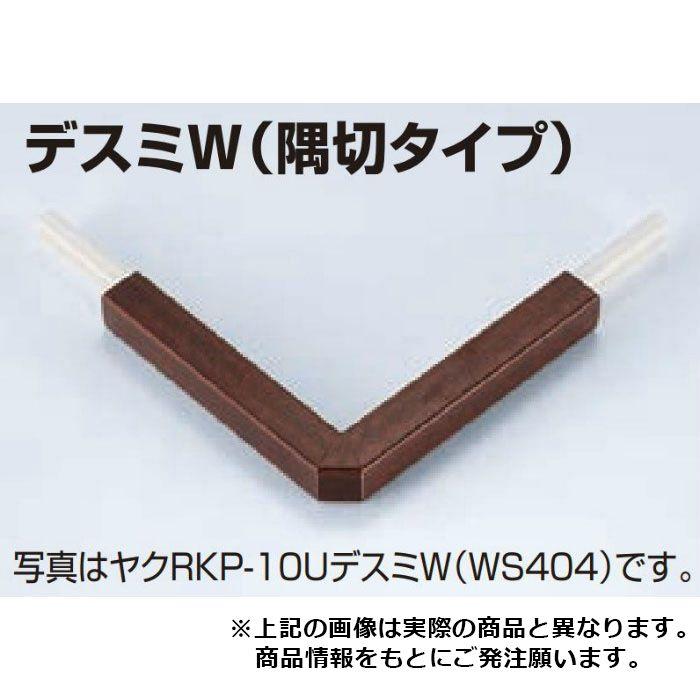 役物コネクターアートカラーRKP ヤクRKP-9×4UデスミW WS-266