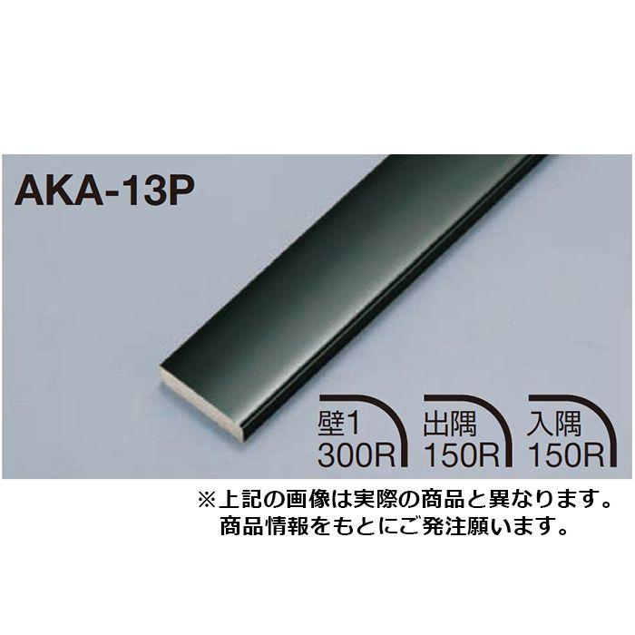 メタカラーAKA AKA-13P 漆黒茶(ブラックブラウン) 長さ3000mm 1本