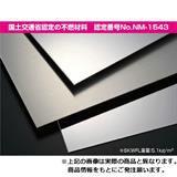 メタカラーSKWFL【不燃】面材シリーズ(厚2mmタイプ) SKWFL-3×6 ♯800鏡面 長さ1829mm×巾914mm 1枚