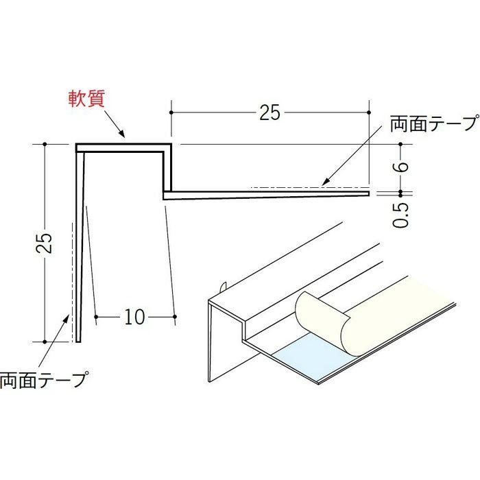 ペンキ・クロス下地材 入隅・天井廻り 吸震 ビニール IP-10 テープ付 ホワイト 2.5m  34093-1