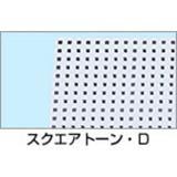 タイガースクエアトーン・D 1.5×3版 【関東限定】