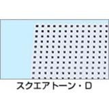 タイガースクエアトーン・D 3×3版 【関東限定】