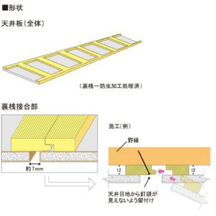 吉野天井板・UK 9.5mm 1.45×12版 板目(清流) 【関東限定】