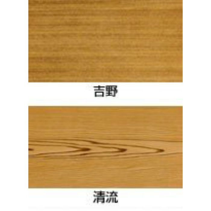 吉野天井板(張上用)9.5mm 1.45×12版 板目(清流)【関東限定】