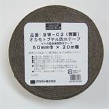 防水ブチルテープ(両面タイプ) BW-02 黒 50mm巾×20m巻 16巻/ケース